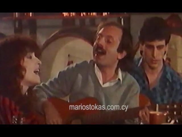 Γλυκερία & Μάριος Τόκας - Στην οδό ερωτευμένων (ΝΤΟΚΟΥΜΕΝΤΟ)