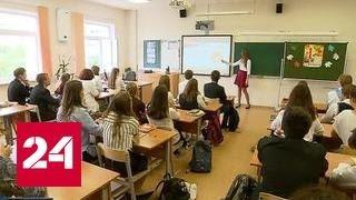 Московские школы -  в десятке лучших в мире