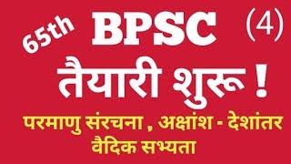 BPSC    65th bpsc    तैयारी शुरू    BPSC तो निकलना है     ( 4 )