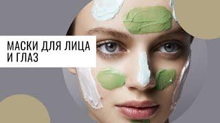 Маски для лица Маски для кожи вокруг глаз Разница между спирулиной