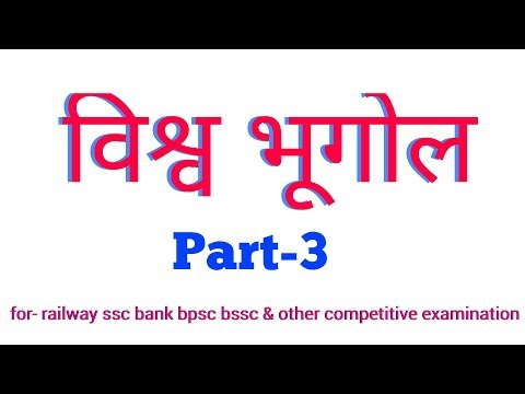 World geography ( विश्व भूगोल )  Gk GS for railway ssc bank bpsc bssc