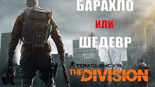 Tom Clancy s The Division - Барахло или Шедевр Обзор
