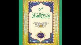 Kajian Kitab Nashaihul Ibad 05a 05b KH Mudzakir Ma 39 ruf dan KH Masrihan
