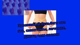 Эрозивный бульбит: что это, симптомы, лечение, диета, чем опасен