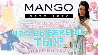 MANGO новая коллекция ЛЕТО 2020 Шоппинг влог