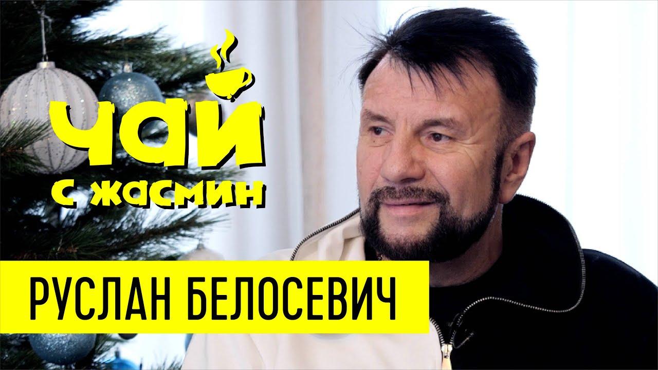 Руслан Белосевич - рабство, деньги, дары / Чай с Жасмин