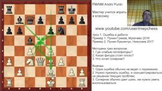 Шахматы - Мастер учится играть в классику. Урок 1. Ошибка в дебюте