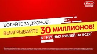 Дима Масленников – участник «Гонки Дронов» от «М.Видео»!