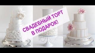 Свадебный торт в Подарок! Организация свадьбы Москва