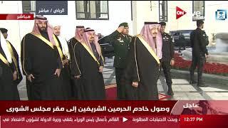 وصول العاهل السعودي الملك سلمان بن عبدالعزيز آل سعود إلى مقر مجلس الشوري