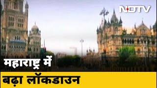 Maharashtra में 30 June तक बढ़ाया गया Lockdown
