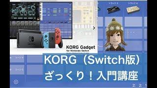 入門講座【KORG Gadget for Nintendo Switch】はじめて作曲する人のための超☆基礎知識