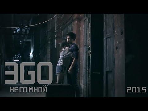 ЭGO - Стервочка