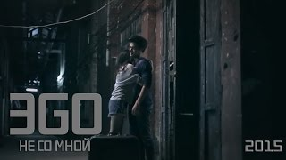 Download ЭGO - Не со мной MP3 song and Music Video