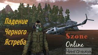 Szone Online. Падение Черного Ястреба