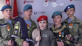 Юнармейскому Братству России !
