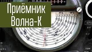 Receiver Volna-K. Listen to amateur radio operators and others on shortwave using tube receiver.