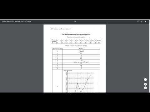 ВПР математика 7 класс вариант 1 2019 год 1 - 7 задания