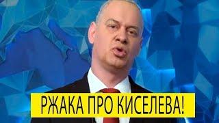 Лучшая пародия на Дмитрия Киселева от Квартал 95 - Зеленский и ко ТРОЛЛИНГ 100 LVL!