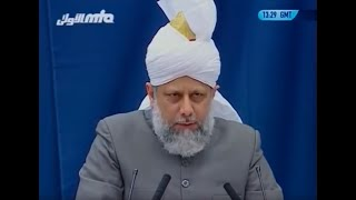 Rewards of Financial Sacrifice made in the way of Allah, Urdu Friday Sermon 23 Sep 2005