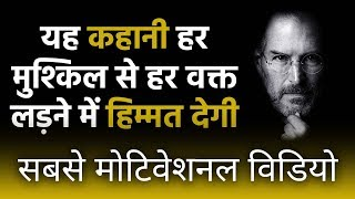 PART1: Steve Jobs Stanford Motivational Speech in Hindi - Real Life Success Story