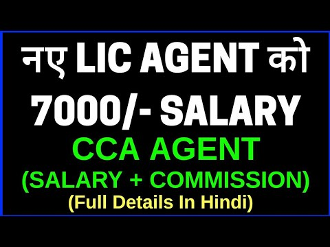 अब नए LIC AGENT को 7000/- SALARY + COMMISSION (CCA AGENT)