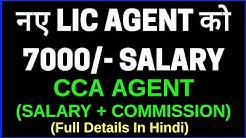 अब नए LIC AGENT को 7000/- SALARY + COMMISSION (CCA AGENT)