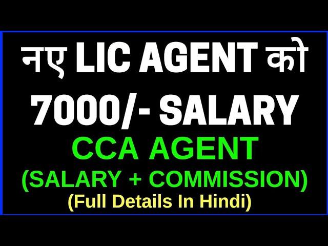 अब नए Lic Agent क 7000 Salary Commission Cca Agent