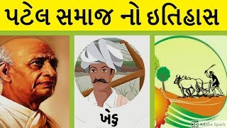 પટેલ સમાજનો ઇતિહાસ || History Of Patel Samaj || Patidar Samaj