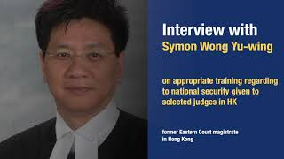 Symon Wong on on appropriate training regarding to national security given to selected judges in HK