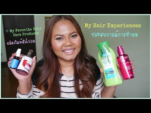 ประสบการณ์การทำผม + ผลิตภัณฑ์ตัวโปรด My Hair Experiences & Hair Care Produects | MaiRuuDee