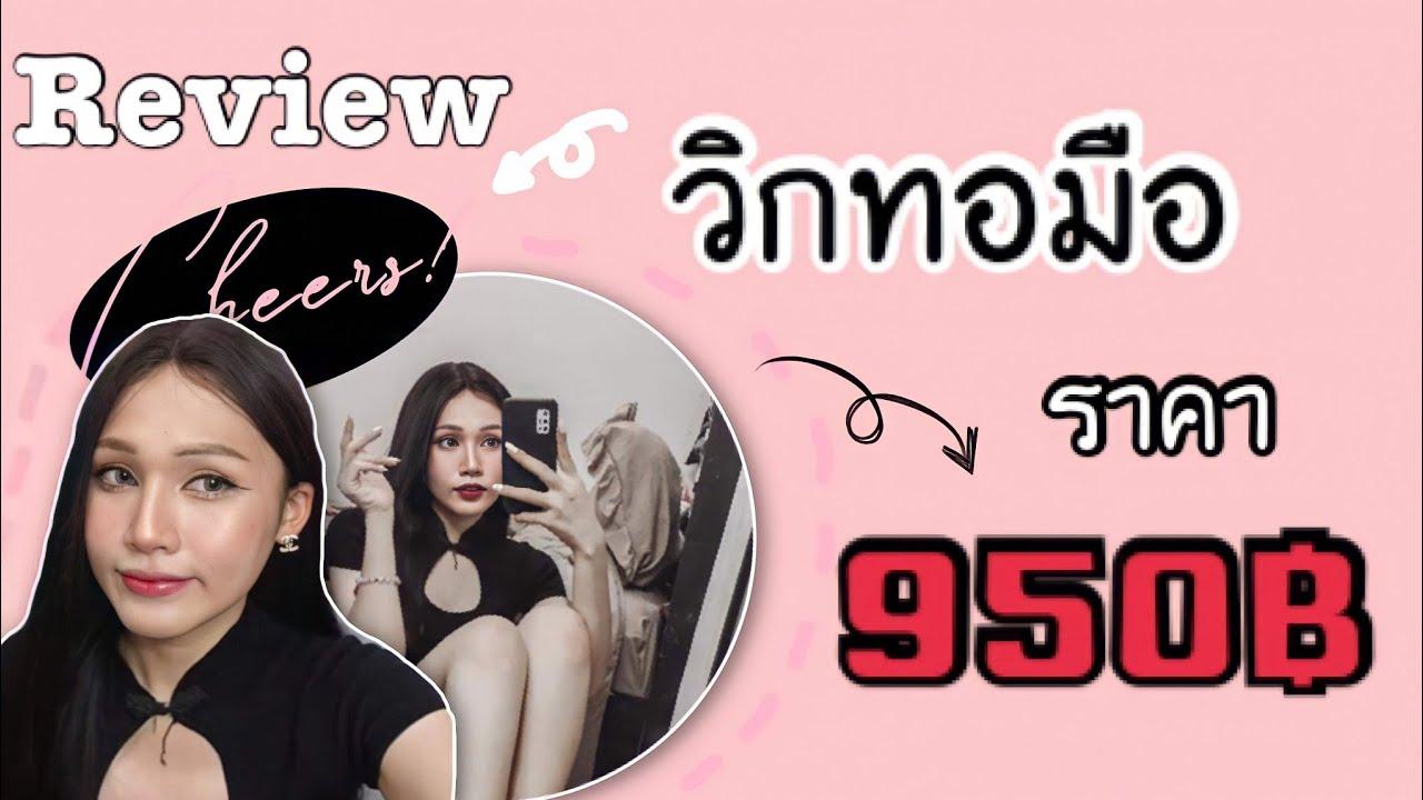 [Review]✨✨ วิกทอมือ ราคา 950฿ !!!