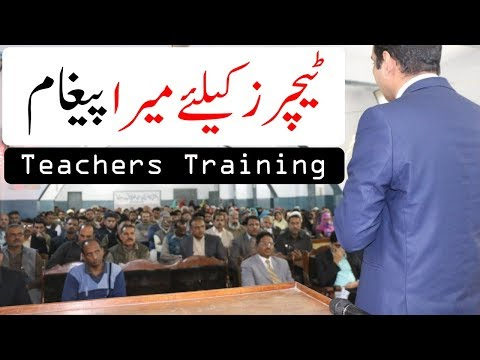 Teachers Training In Jhelum   Qasim Ali Shah (In Urdu)
