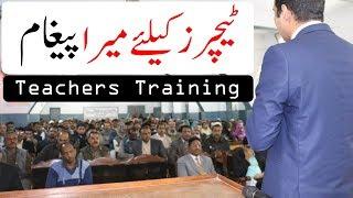 Teachers Training In Jhelum | Qasim Ali Shah (In Urdu)