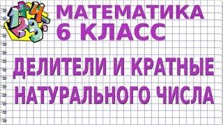 ДЕЛИТЕЛИ И КРАТНЫЕ НАТУРАЛЬНОГО ЧИСЛА. Видеоурок | МАТЕМАТИКА 6 класс