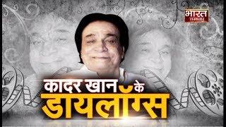 Kader Khan || Best Dialogues of Kader Khan || BHARAT SAMACHAR