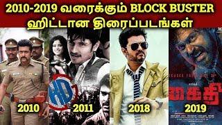 2010-2019 Tamil Block Buster Movies List | தமிழ்