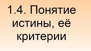 1.4. Понятие истины, её критерии. Разбор заданий