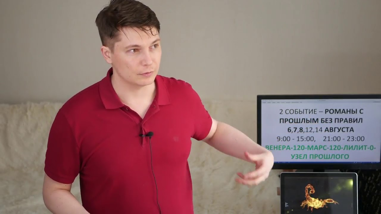 Скорпион. Гороскоп на август 2018. Событие 2. 6,7,8, 12,14 августа