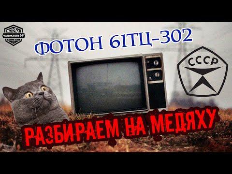 Сколько МЕДИ в Советском телевизоре???... Проверим!