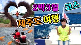 8월 9월 제주도 여행 2박3일 코스 제주 핫플 TOP…