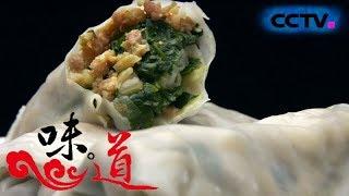 [味道]2018五一特辑 粄类食品 捆粄 丰顺县 寻找丰顺人情有独钟的粄 | CCTV美食