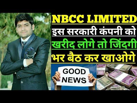 NBCC company में बड़ी खबर , अभी पकड़ लो लखपति बना देगा ये शेयर 【GOOD NEWS】
