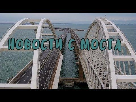 Крымский мост(21.09.2019)В Багерово продолжают РАЗБИРАТЬ пеш.перезод..На мосту ОЧЕНЬ красивые кадры.