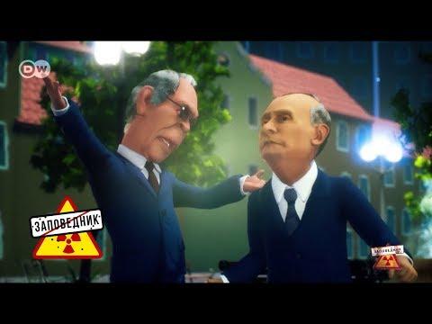 "Путин спел серенаду Трампу. Будет ли отмена санкций? – ""Заповедник"""