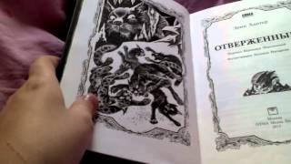 Обзор книги коты воители отверженные