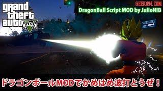 [GTA5]ドラゴンボールMODでかめはめ波打とうぜ! DragonBall script MOD by JulioNIB (Trial)