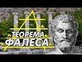 Теорема Фалеса. Теорема о пропорциональных отрезках. Экстра Математика ЕГЭ