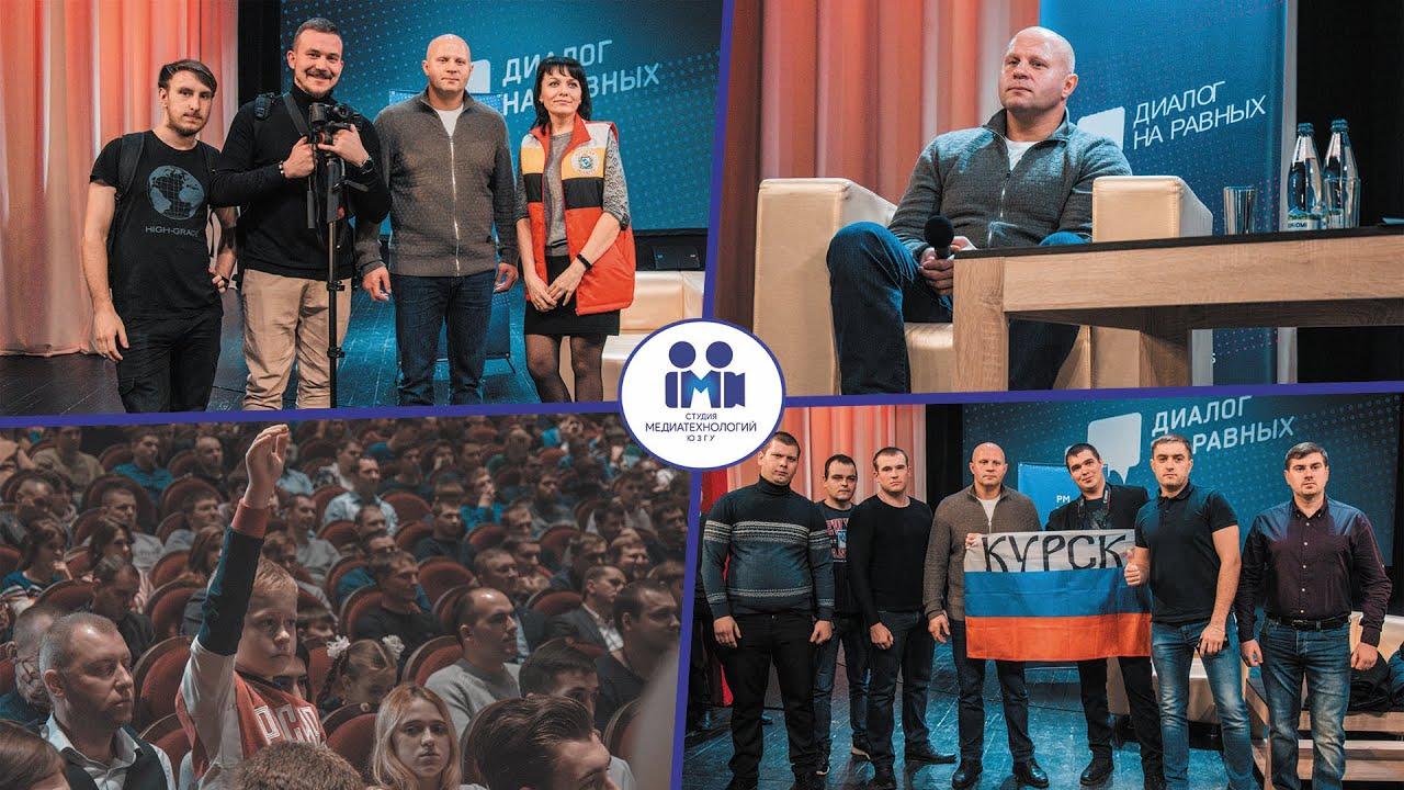Фёдор Емельяненко | Диалог на равных | Курск | Последний Император