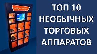 ТОП 10 необычных вендинговых аппаратов(, 2016-07-08T19:43:53.000Z)